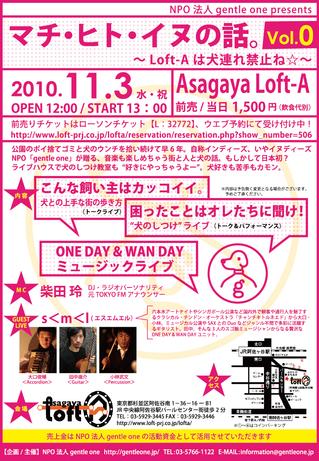 AsagayaLoftA.jpg
