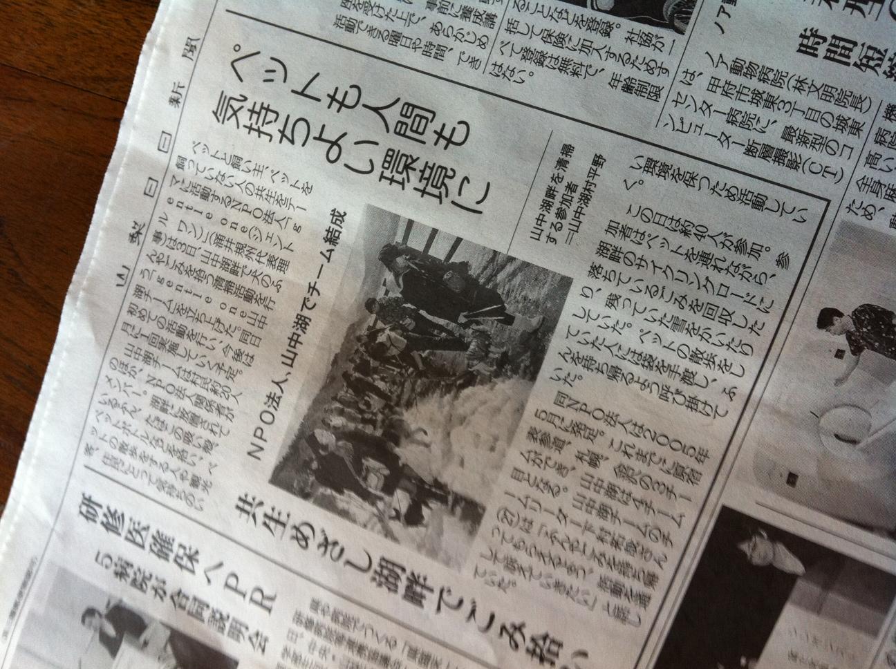 http://gentleone.jp/teams/yamanakako/20120304-%E5%B1%B1%E6%A2%A8%E6%97%A5%E6%97%A5.JPG