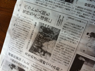 20120304-山梨日日.JPG